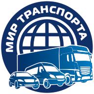 Мир транспорта